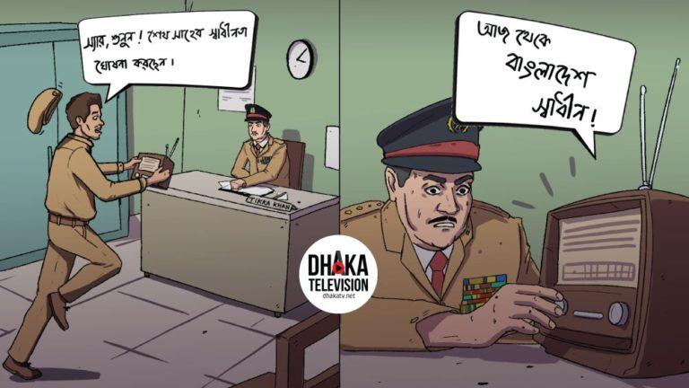 বঙ্গবন্ধুর কণ্ঠে স্বাধীনতার ঘোষণা – ঘাবড়ে যায় ২৫ মার্চের কসাই টিক্কা খান