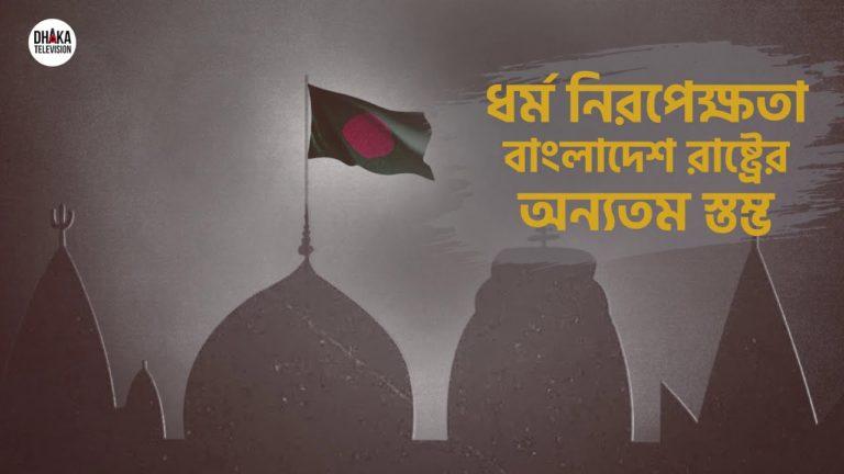 ধর্ম নিরপেক্ষতা – বাংলাদেশ রাষ্ট্রের অন্যতম স্তম্ভ