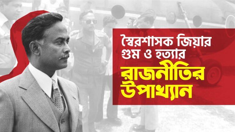 ১৯৬৫-৭৯ কী করেছিলো জিয়াউর রহমান!