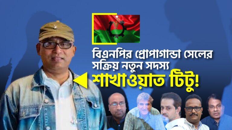 বিএনপির গুজব সেলের নতুন চক্রান্তকারী শাখাওয়াত টিটু
